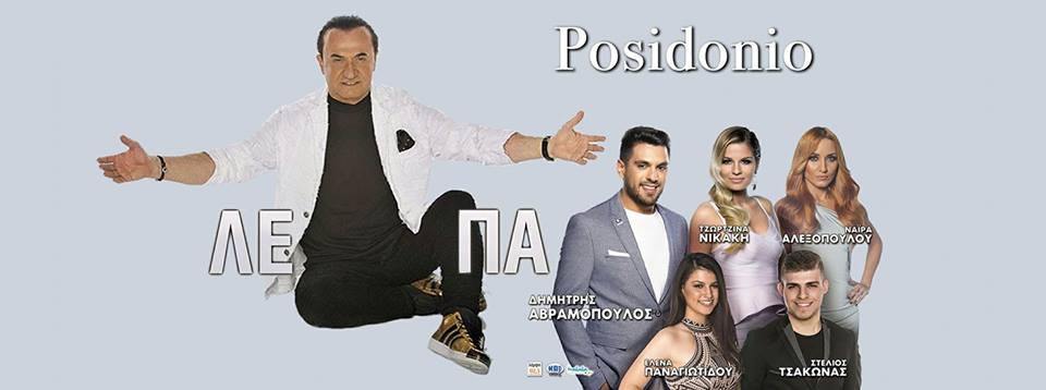 LEFTERIS PANTAZIS POSIDONIO