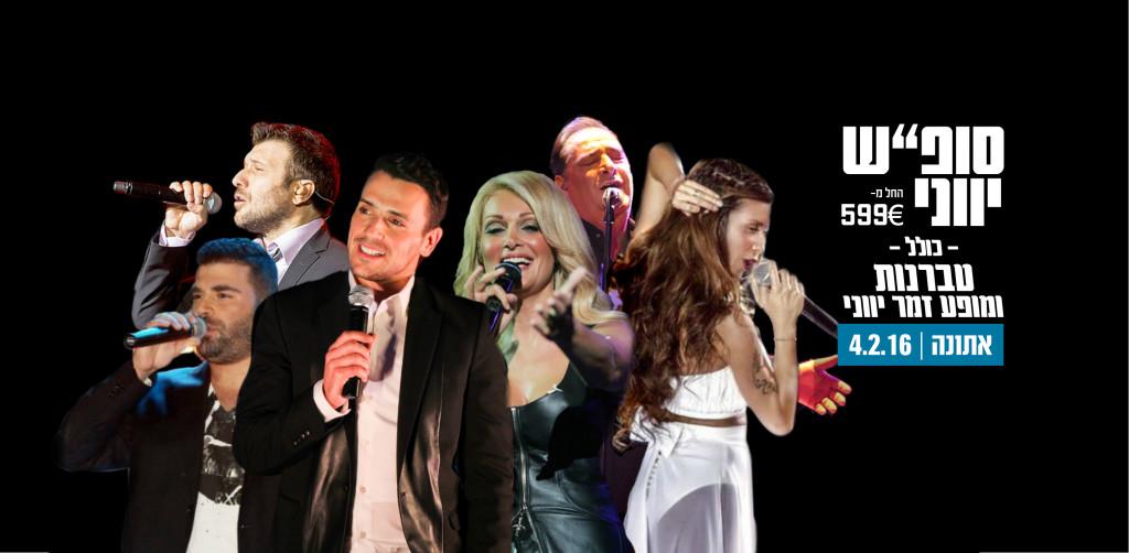 GREEK SINGERS 2015